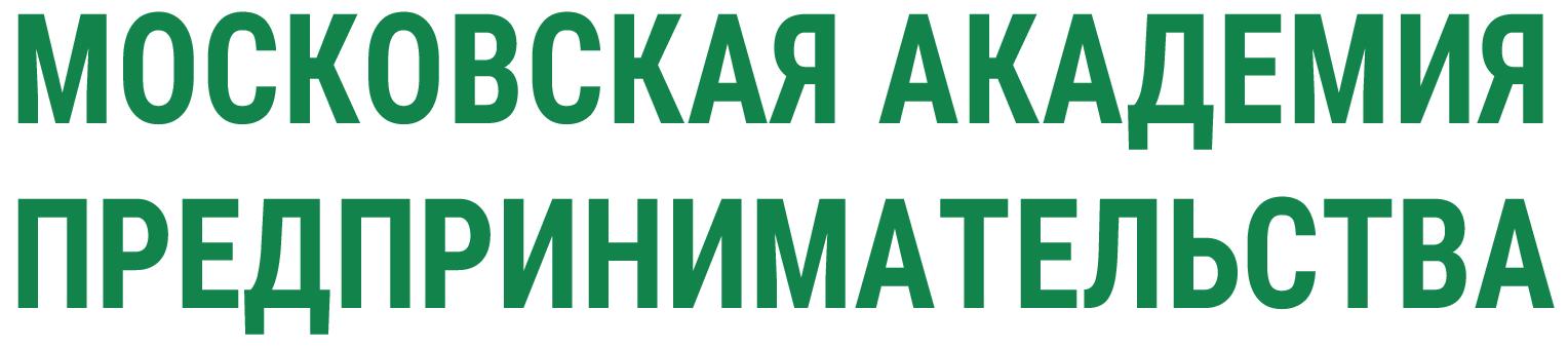 Московская академия предпринимательства